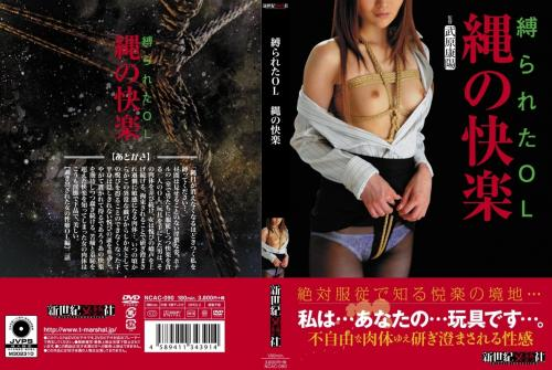 [NCAC-090] 縛られたOL 縄の快楽 拘束 Tied 縛り OL・秘書 Restraint Shinseki Bungeisha
