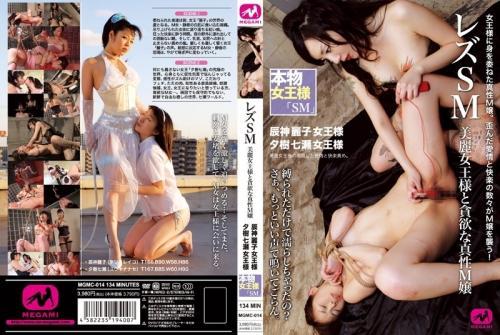[MGMC-014] Yuuki Nanase, Tatsumi Reiko レズSM 美麗女王様と貪欲な真性M嬢 2013/02/19 SM