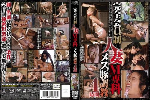 [AXDVD-0126R] 完全会員制人妻M専科 メス豚調教4時間レンタル版 Torture アリーナ・エンターテインメント Arena X
