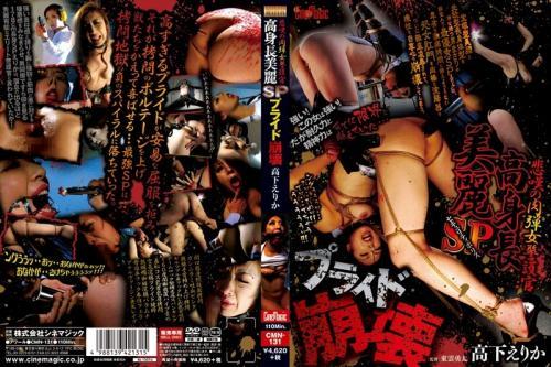 [CMN-131] Takashita Erika 悲嘆の肉弾女警護官 高身長美麗SPプライド崩壊 Captivity Tall シネマジック SM 長身