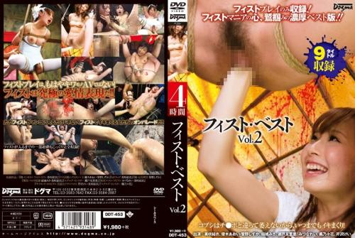 [DDT-453] フィスト・ベスト 2 2014/03/19 アナル Best, Omnibus