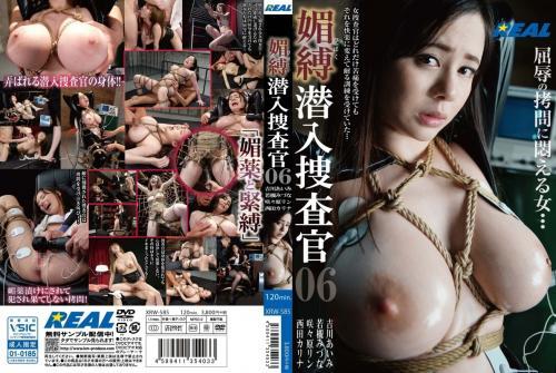 [XRW-585] Yoshikawa Aimi, Nishita Karina 媚縛 潜入捜査官  6 Bondage Tied 103分 ミニスカ Current 電流