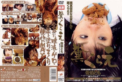 [KUT-011] 糞くらえ その他スカトロ スカトロ Eat Shit Satoshi Saeki Scat