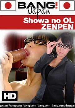 showa-no-ol-zenpen-1080p.jpg