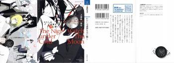 [上遠野浩平] ナイトウォッチ シリーズ 全03巻