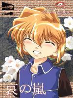 ai_no_arashi_001.jpg