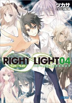 [ツカサ] RIGHT∞LIGHT 第01-04巻