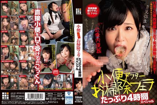 [DOKS-457] 小便アフターお掃除フェラ たっぷり4時間スペシャル 監禁・拘束 Slut Hitomi Madoka, Tsuno Miho, Ansaki Nozomi