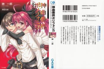 [榊一郎] 神曲奏界ポリフォニカ クリムゾンシリーズ 全12巻