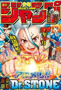 [雑誌] 週刊少年ジャンプ 2018年51号 [Weekly Shonen Jump 2018-51]