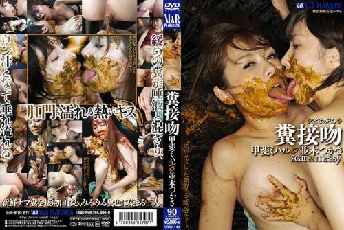 [VRXS-141] 糞接吻 甲斐ミハル 並木つかさ Scat Kai Miharu 放尿 レズ Coprophagy