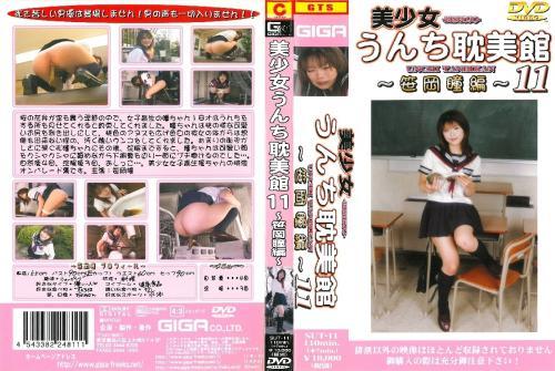 [SUT-11] 美少女うんち耽美館 11 GIGA(ギガ) Other Scat
