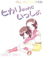 hikari_chan_to_issho_001.jpg