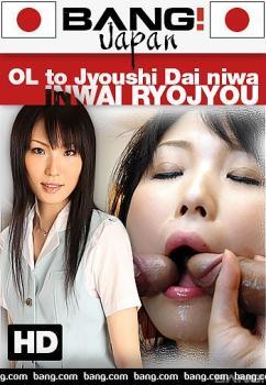 ol-to-jyoushi-dai-niwa-inwai-ryojyou-1080p.jpg